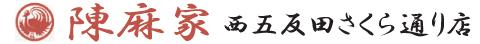 陳麻家 西五反田さくら通り店